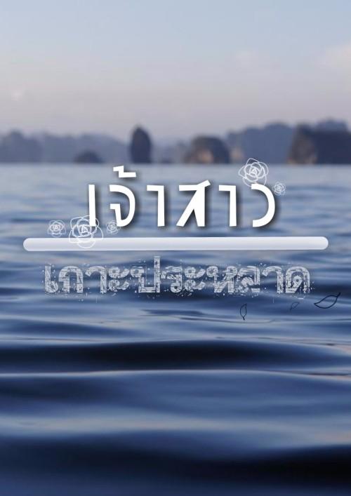 หน้าปกนิยาย เรื่อง เจ้าสาวเกาะประหลาด [YAOI 18+,Harem,Mpreg]
