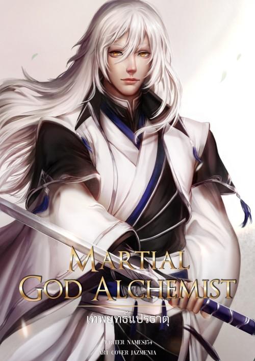 ปกนิยายเรื่อง Martial God Alchemist : เทพยุทธ์แปรธาตุ