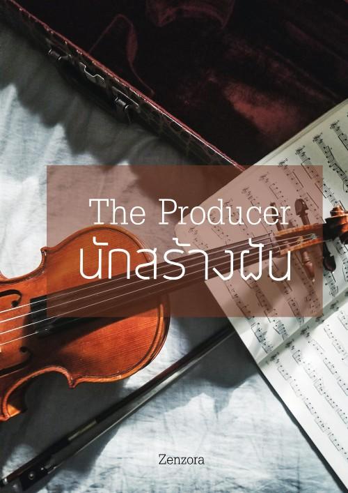 หน้าปกนิยาย เรื่อง The Producer: นักสร้างฝัน
