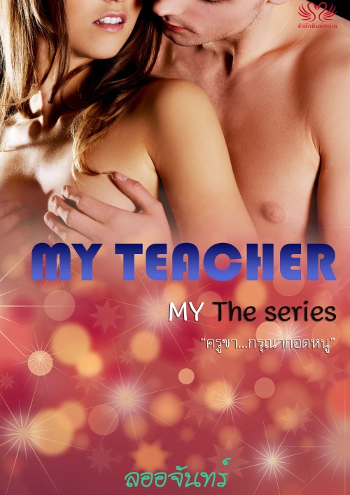 หน้าปกนิยาย เรื่อง MY the series (NC ทั้งเรื่อง!) 25+++