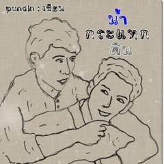 pundin-cover