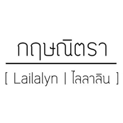 Lailalyn-cover