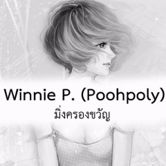 Poohpoly-cover