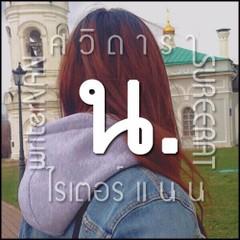 writerNAN-cover