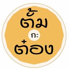 TumkaTong-cover