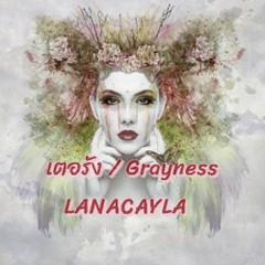 lanacayla-cover