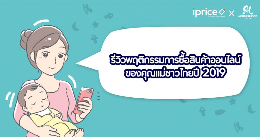 รีวิวการซื้อสินค้าออนไลน์ของคุณแม่ชาวไทยปี 2019