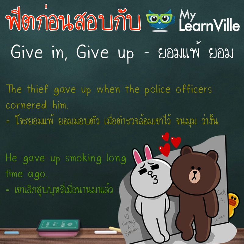 3. Give in Give up-JPG