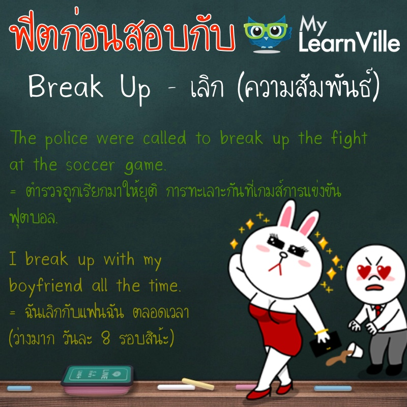 5. Break Up-JPG