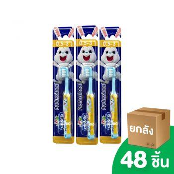 [ยกลัง] KODOMO แปรงสีฟันเด็ก โคโดโม Professional 0.5-3 ปี 48 ชิ้น