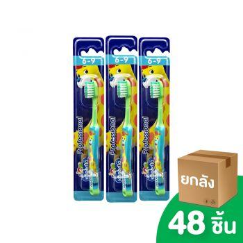 [ยกลัง] KODOMO แปรงสีฟันเด็ก โคโดโม Professional 6-9 ปี 48 ชิ้น