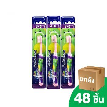 [ยกลัง] KODOMO แปรงสีฟันเด็ก โคโดโม Professional 3-6 ปี 48 ชิ้น
