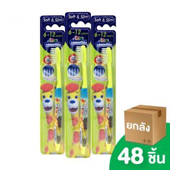 [ยกลัง] KODOMO แปรงสีฟันเด็ก โคโดโม  Soft & Slim 6-12 ปี 48 ชิ้น