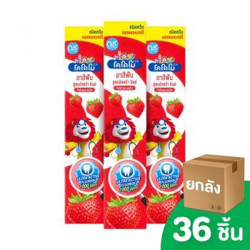 [ยกลัง] KODOMO ยาสีฟันเด็ก โคโดโม ชนิดครีม สูตรอัลตร้า ชิลด์ กลิ่นสตรอเบอรี่ 65 กรัม 36 ชิ้น