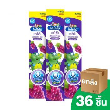 [ยกลัง] KODOMO ยาสีฟันเด็ก โคโดโม ชนิดครีม สูตรอัลตร้า ชิลด์ กลิ่นองุ่น 65 กรัม 36 ชิ้น