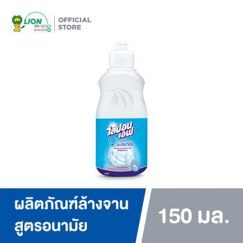 LIPON F ผลิตภัณฑ์ล้างจาน ไลปอนเอฟ สูตรอนามัย 150 มล.