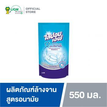 Lipon F ผลิตภัณฑ์ล้างจาน ไลปอน เอฟ สูตรอนามัย (ชนิดเติม) 550 ml. 1 ถุง