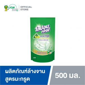 Lipon F ผลิตภัณฑ์ล้างจาน ไลปอน เอฟ สูตรมะกรูด ขจัดคราบมัน และ กลิ่นคาว (ชนิดเติม) 500 ml