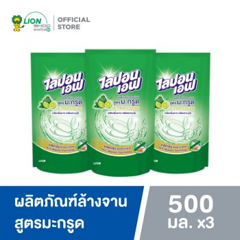 Lipon F ผลิตภัณฑ์ล้างจาน ไลปอน เอฟ สูตรมะกรูด ขจัดคราบมัน และ กลิ่นคาว (ชนิดเติม) 500 ml แพ็ค 3