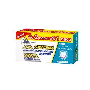 [แพ็ค 2 ฟรี 1] SYSTEMA ยาสีฟัน ซิสเท็มมา ULTRA CARE & PROTECT สูตร ICY MINT 160 กรัม 2 หลอด ฟรี 1 หลอด
