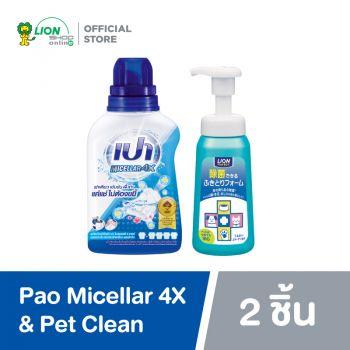 [เซ็ตพิเศษ] PAO MICELLAR 4X เปา ไมเซลลาร์ 4X ผลิตภัณฑ์ ซักผ้า ชนิดน้ำ สูตรเข้มข้น 460 มล. + Pet Clean แชมพูอาบแห้ง สุนัข แมว สูตรลดแบคทีเรีย ไม่ใช้น้ำ ขนาด 250 มล. (LION PET CARE)