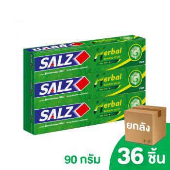 [ยกลัง] SALZ ยาสีฟัน ซอลส์ เฮอร์เบิล แบมบู รีลีฟ 90 กรัม 36 ชิ้น