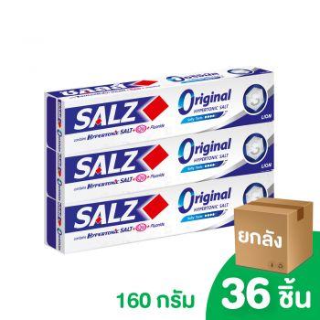 [ยกลัง] SALZ ยาสีฟัน ซอลส์ ออริจินัล 160 กรัม 36 ชิ้น