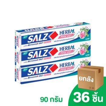 [ยกลัง] SALZ ยาสีฟัน ซอลส์ เฮอร์เบิล พิงค์ ซอลท์ ( Herbal Pink Salt ) 90 กรัม 36 ชิ้น