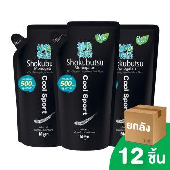 [ยกลัง] SHOKUBUTSU ครีมอาบน้ำ โชกุบุสซึ โมโนกาตาริ สำหรับผู้ชาย สูตรเย็นสดชื่น ระงับกลิ่นกาย (Cool Sport) 500 มล. (ถุงเติม) 12ชิ้น
