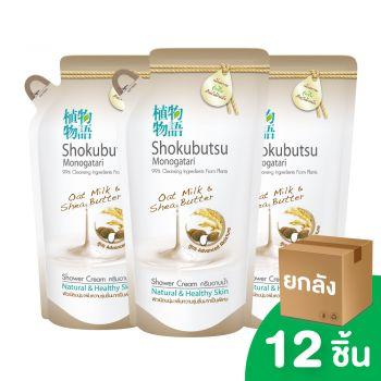 [ยกลัง] SHOKUBUTSU ครีมอาบน้ำ โชกุบุสซึ โมโนกาตาริ สูตรผิวเนียนนุ่ม ชุ่มชื่น มากเป็นพิเศษ Oat milk & Shea butter 500 มล. (ถุงเติม) 12ชิ้น
