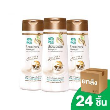 [ยกลัง] SHOKUBUTSU ครีมอาบน้ำ โชกุบุสซึ โมโนกาตาริ Oat milk & Shea butter สูตรผิวเนียนนุ่ม ชุ่มชื่น มากเป็นพิเศษ 200 มล. 24 ชิ้น