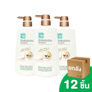 [ยกลัง] SHOKUBUTSU ครีมอาบน้ำ โชกุบุสซึ โมโนกาตาริ สูตรผิวเนียนนุ่ม ชุ่มชื่น มากเป็นพิเศษ Oat Milk & Shea Butter 500 มล. 12 ชิ้น