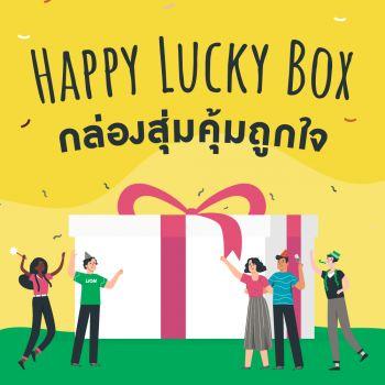 Happy Lucky Box กล่องสุ่มคุ้มถูกใจ