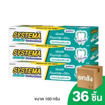 [ยกลัง] SYSTEMA ULTRA CARE & PROTECT ยาสีฟัน ซิสเท็มมา อัลตร้า แคร์ แอนด์ โพรเทคท์ สูตร แม็กซี่คูล 160 กรัม 36 ชิ้น