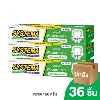 [ยกลัง] SYSTEMA ULTRA CARE & PROTECT ยาสีฟัน ซิสเท็มมา อัลตร้า แคร์ แอนด์ โพรเทคท์ สูตร สปริงมิ้นต์ 36 ชิ้น