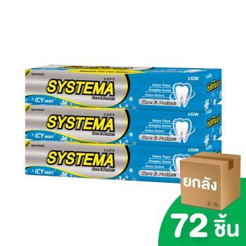 [ยกลัง] SYSTEMA ยาสีฟัน ซิสเท็มมา แคร์ แอนด์ โพรเทคท์ ไอซี่มิ้นต์ 40 กรัม 72 ชิ้น