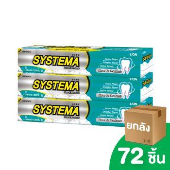 [ยกลัง] SYSTEMA ยาสีฟัน ซิสเท็มมา แคร์ แอนด์ โพรเทคท์ แม็กซี่คูล 40 กรัม 72 ชิ้น
