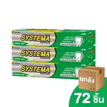 [ยกลัง] SYSTEMA ยาสีฟัน ซิสเท็มมา แคร์ แอนด์ โพรเทคท์ สปริงมิ้นต์ 40 กรัม 72 ชิ้น