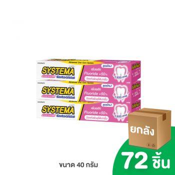 [ยกลัง] SYSTEMA ยาสีฟัน ซิสเท็มมา ULTRA CARE & PROTECT สูตร CHERRY BLOSSOM เชอร์รี่ บลอสซั่ม 40 กรัม 72 ชิ้น