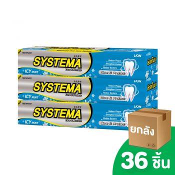 [ยกลัง] SYSTEMA ยาสีฟัน ซิสเท็มมา แคร์ แอนด์ โพรเทคท์ ไอซี่มิ้นต์ 160 กรัม 36 ชิ้น