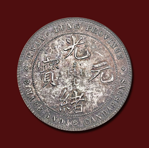Extremely-Rare-1889-Pattern-Kwangtung-50-Cents-Second-Series