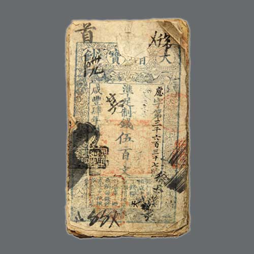 50-Circulated-Chinese-Chi'ing-Dynasty-500-Cash-Notes-of-1854-Sold-for-a-Record-Price!