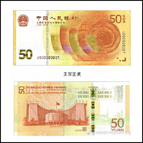 Public-Response-to-China's-New-Commemorative-Banknote
