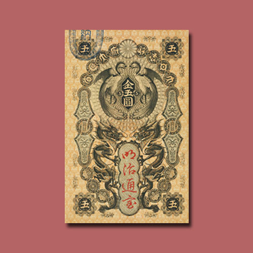 Interesting-Japanese-and-Chinese-Foreign-Banknotes-from-Solovey-Collection