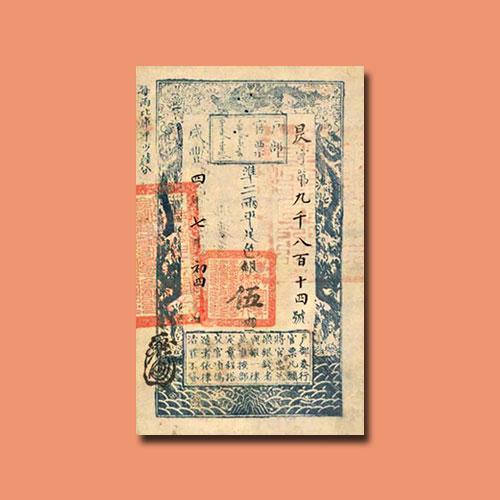 Key-Banknotes-Sold-at-Stack's-Bowers-NYINC-Auction