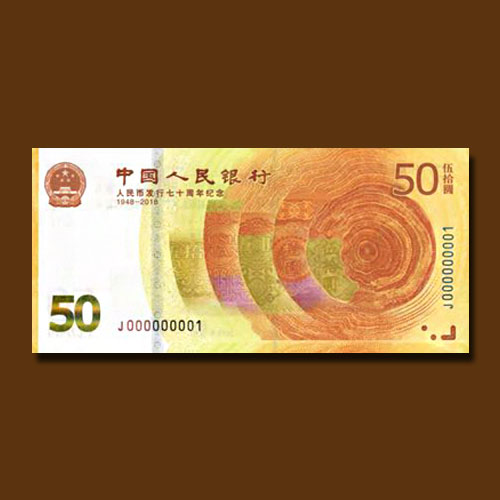 Chinese-Banknote-Commemorates-70th-Anniversary-of-National-Currency