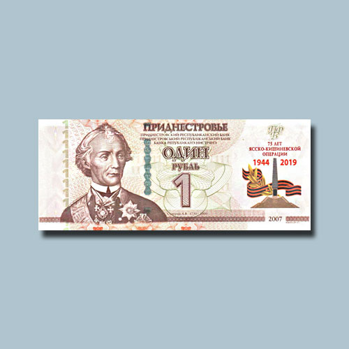 Commemorative-Banknotes-Celebrate-75th-Anniversary-of-Lasi-Chisinau-Operation