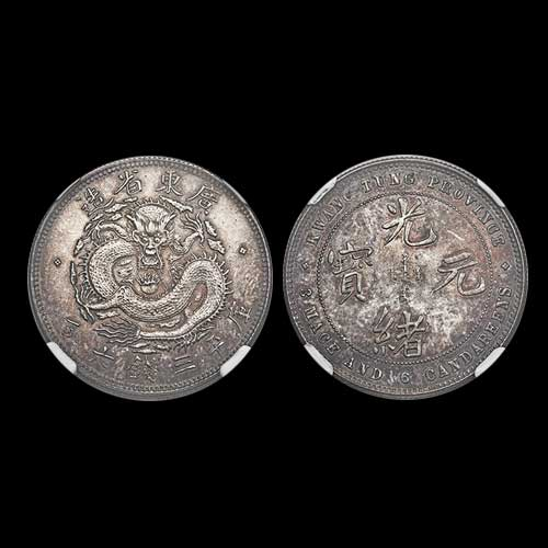 "Rare-Kwangtung-""Reversed-Legends""-Pattern-50-Cents-to-be-Auctioned"