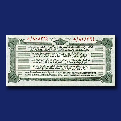 History-of-Saudi-Banknotes