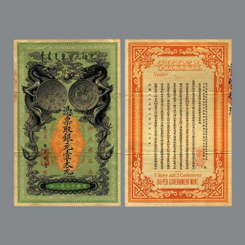 Rare-Banknotes-Offered-at-the-2017-Champion-Macau-Auction